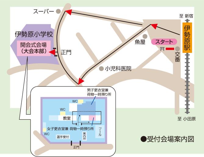 開会式場(受付会場)およびスタート案内図