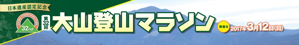 第32回大山登山マラソン【公式】