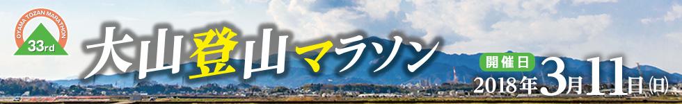 第33回大山登山マラソン【公式】