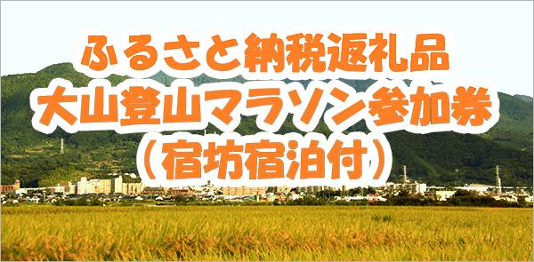 ふるさと納税申込 大会招待券+大山宿坊前泊付!