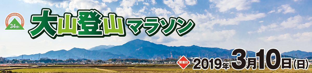 第34回大山登山マラソン【公式】