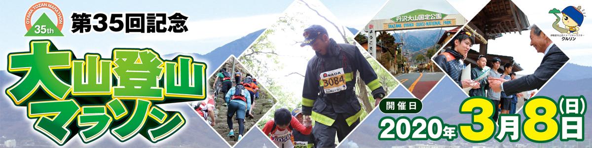 第35回大山登山マラソン【公式】